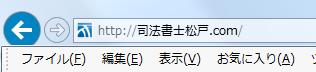 司法書士松戸.com