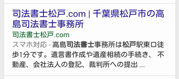 スマホ対応(司法書士松戸.com)