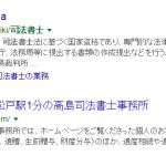 司法書士松戸.comの検索順位(サーチコンソールのデータを公開)